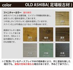 OLDASHIBA(足場板古材)ブックエンドSサイズ右用塗装仕上げ