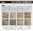 OLD ASHIBA(足場板古材)ベンチ シェルフBタイプ(両端の飛び出しなし)幅450mm×高さ335mm×奥行235mm 無塗装 【小型商品】 3