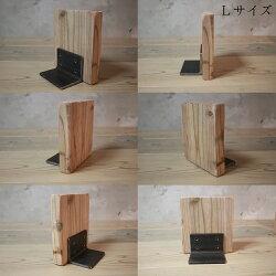 OLDASHIBA(足場板古材)ブックエンドLサイズ