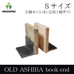 OLDASHIBA(足場板古材)ブックエンドSサイズ2個セット(右・左用1個ずつ)