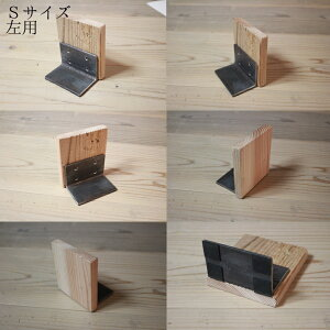 OLDASHIBA(足場板古材)ブックエンドSサイズ左用