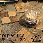 OLDASHIBA(足場板古材)組み木コースター:ライン塗装仕上げ