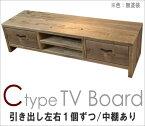 OLD ASHIBA CタイプTVボード(引き出し左右1個ずつ/中棚あり)幅1350mm×奥行380mm×高さ345mm 無塗装【受注生産】