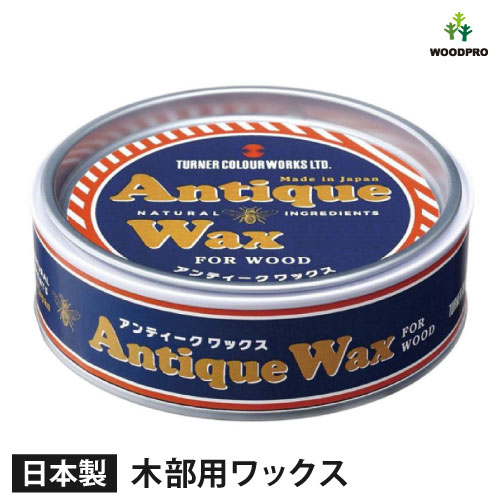 【日本製】 ターナーアンティークワックス 木部用 【ラスティックパイン】 120g 【小型商品】の写真