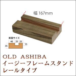 ◇オプションパーツ◇OLDASHIBAイージーフレームスタンドレールタイプ幅167mm【受注生産】