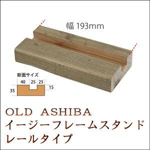 ◇オプションパーツ◇OLDASHIBAイージーフレームスタンドレールタイプ幅193mm【受注生産】