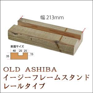 ◇オプションパーツ◇OLDASHIBAイージーフレームスタンドレールタイプ幅213mm【受注生産】
