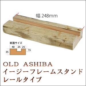 ◇オプションパーツ◇OLDASHIBAイージーフレームスタンドレールタイプ幅248mm【受注生産】