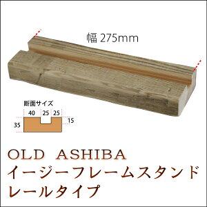 ◇オプションパーツ◇OLDASHIBAイージーフレームスタンドレールタイプ幅275mm【受注生産】