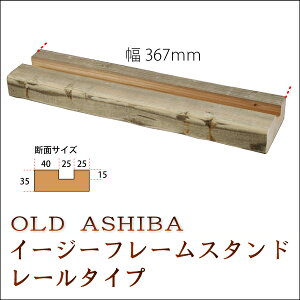 ◇オプションパーツ◇OLDASHIBAイージーフレームスタンドレールタイプ幅367mm【受注生産】