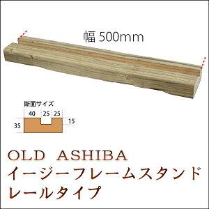 ◇オプションパーツ◇OLDASHIBAイージーフレームスタンドレールタイプ幅500mm【受注生産】