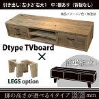 OLD ASHIBA DタイプTVボード(引き出し左2個、右1個/中棚あり)幅1350mm×奥行380mm×高さ265mm 塗装仕上げwith LEGS(高さ100〜300mm)【受注生産】
