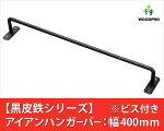 【黒皮鉄シリーズ】アイアンハンガーバー(ワックス仕上げ)幅400mm×奥行55mm※ビス付き