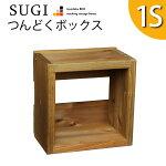 【SUGI-インテリア】つんどくボックス1S幅240×奥行150×高さ240mm(レギュラー)