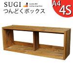 【SUGI-インテリア】つんどくボックスA4-4S幅960×奥行250×高さ350mm(A4タイプ)