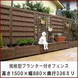 【簡単設置】【天然木製】 プランター付きフェンス(目隠し/格子ラティスなど計6種から)【フェンス+プランター】高さ1500mm×幅880mm×奥行336mm(規格サイズ)