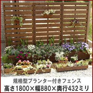 【送料無料】組み立てはフェンスを木製プランターに差し込むだけだから工具不要!目隠しやパー...