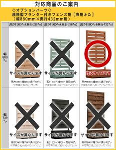 規格型プランター付きフェンスシリーズ【専用ふた】(幅880mm×奥行432mm用)