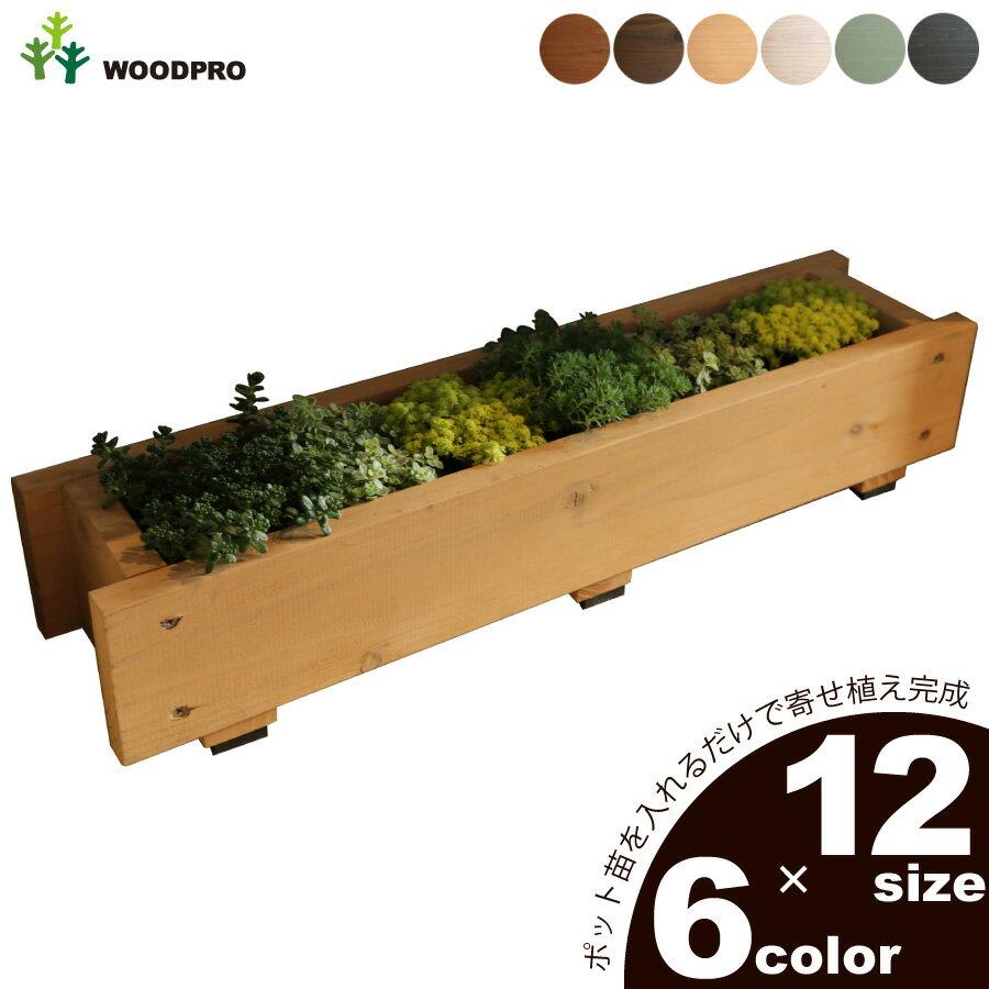 ダックス プランター100型(長さ750mm)【木製プランター】【スリムプランター】 【小型商品】