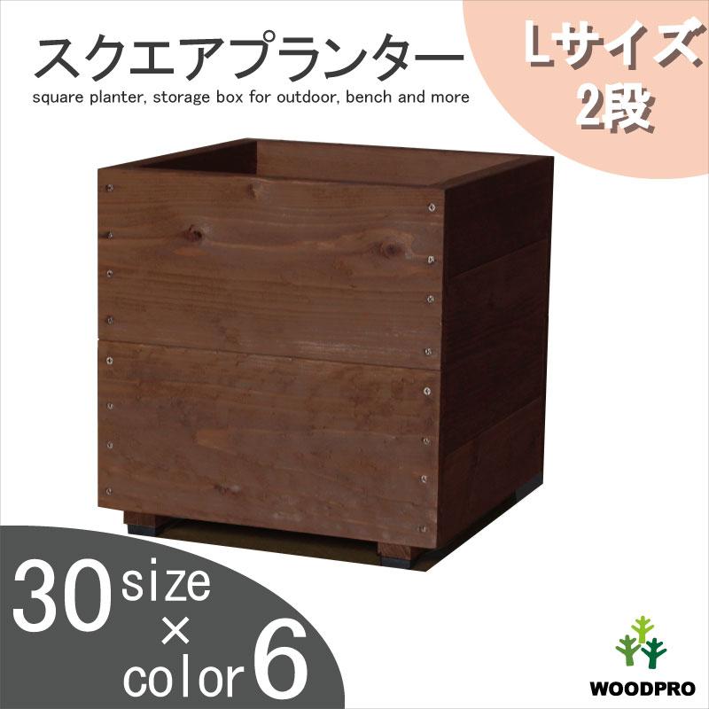 スクエア プランターLサイズ(2段)