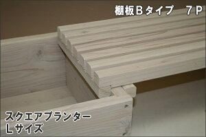 花台棚板B(細桟)タイプ900-7P幅900mm×奥行294mm