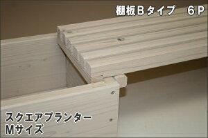 花台棚板B(細桟)タイプ900-6P幅900mm×奥行252mm