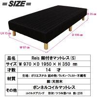 【安心して眠れる一体型タイプ】脚付マットレスマットレス脚付シングルベッドベット脚付マットレスシングル収納ボンネルコイル1本型送料無料2015新製品10P01Mar15