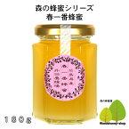 国産はちみつ 生産直売 森の春一番蜂蜜180g6角瓶入り【純粋非加熱】広島県産 国産蜂蜜