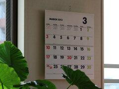 イノベーター innovator 2013 ウォール カレンダー(壁掛カレンダー) Lサイズ 【あす楽対応】
