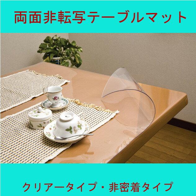 不二家具『両面非転写 テーブルマット』