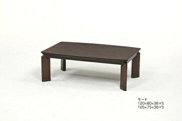 家具調 こたつ テーブル ウォールナット 120 【送料無料】【smtb-k】【ky】