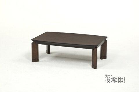 家具調 こたつ テーブル ウォールナット 105 【送料無料】【smtb-k】【ky】