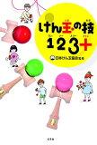 けん玉の技123+(日本けん玉協会監修)【おもちゃ歳から】【子どもお誕生日知育玩具プレゼントキッズ子供ゲーム木のおもちゃギフト出産祝い赤ちゃん男の子女の子】
