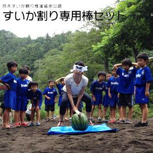 NHKおはよう日本で紹介されたすいか割り推進協会認定すいか割り専用棒セット【2015年6月中旬頃入荷分予約】