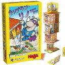 【楽天ランキング2位入賞!】ドイツ ハバ(HABA)社カードゲームキャプテン・リノ(Super Rhino!)日本語パッケージ