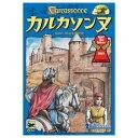 2000年ドイツゲーム大賞受賞の定番ゲームカルカソンヌ(Carcassonne)