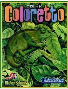2003年のドイツゲーム大賞候補作のシンプルなカードゲームアバカスシュピール社コロレット