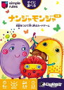 すごろくやナンジャモンジャ・シロ 日本語版(Toddles-Bobbles2)