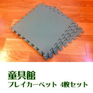 傷・騒音防止、WAKU-BLOCKとも相性がいい保温効果のある童具館のプレイカーペット4枚セット