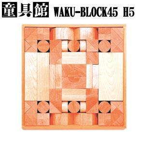 ワクブロック家庭用サイズの単品童具館の積み木和久ブロックWAKU-BLOCK45H5(円柱4個 半円柱4個...