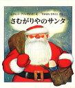 気むずかしやで寒がりなサンタさんの一日クリスマスの絵本さむがりやのサンタ