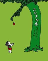 無償の愛の美しさをどう感じますか?おおきな木(Giving Tree)