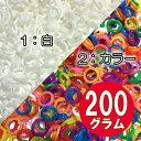 おままごとの具材や色々な遊びに大活躍♪ままごとチェーリング(チェーンリング)カラー200g入り