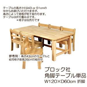 ブロック社 折畳角テーブル120×60cm単品高さ43〜51cm角脚【受注生産品】【沖縄は別途送料がかかります。詳細はお問合せ下さい】