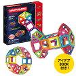 ボーネルンド(BorneLund)マグフォーマー62ピース(MAGFORMERS)【送料無料】【おもちゃ歳から】【子どもお誕生日知育玩具プレゼントキッズ子供ゲーム木のおもちゃギフト出産祝い赤ちゃん男の子女の子】