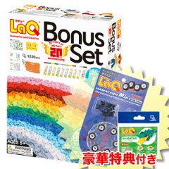 1230ピースに当店オリジナルおまけがついたLaQスペシャルセット限定300個LaQ(ラキュー)ボーナス...