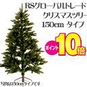 RS GLOBAL TRADE社(RSグローバルトレード社)クリスマスツリー150cm【送料無料】【おもちゃ歳から木のおもちゃギフト出産祝い赤ちゃん男の子女の子】