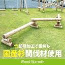 【二連】 木製平均台 無塗装 防腐加工処理済
