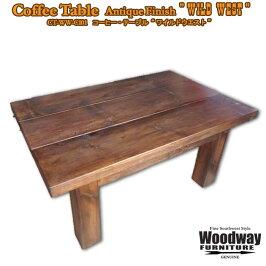 アンティーク調ワイルドウエストシリーズオリジナル木製コーヒーテーブル(ウエスタン)【大型配送:Mサイズ】