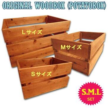 【送料無料】ハンドメイド アンティーク調 木製 ポテトボックス スタッキング仕様 (3サイズセット)( 天然木 無垢材 ウッドボックス 木箱 )